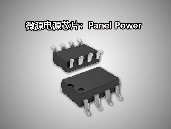 微源Panel Power(面板电源)