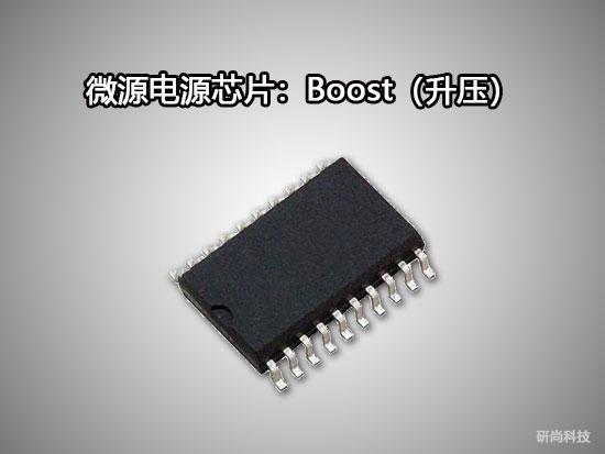 微源Boost(升压)