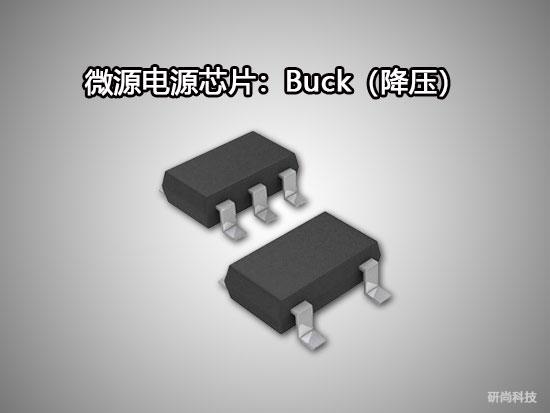 微源Buck(降压)