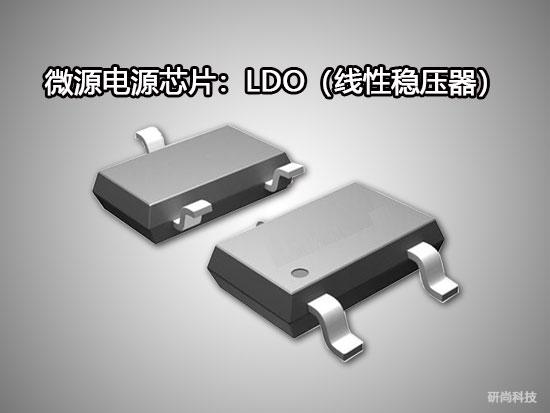 微源LDO(线性稳压器)
