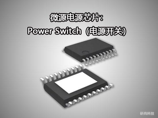 微源Power Switch(电源开关)