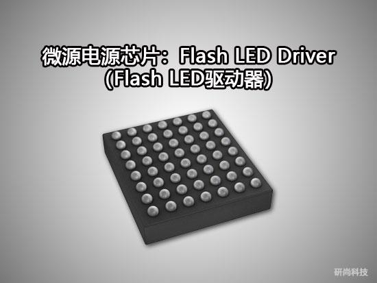 微源Flash LED Driver(Flash LED驱动