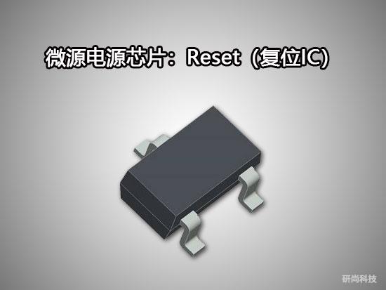 微源Reset IC(复位IC)
