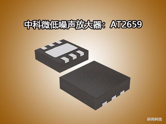 中科微低噪声放大器:AT2659