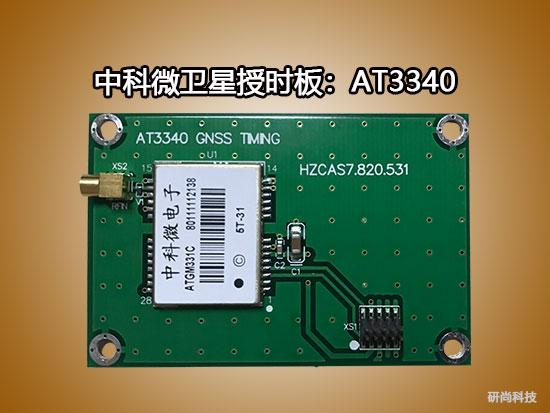中科微卫星授时板:AT3340