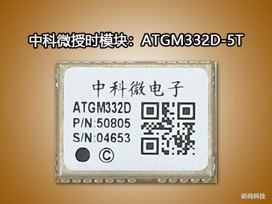 中科微授时模块:ATGM332D-5T