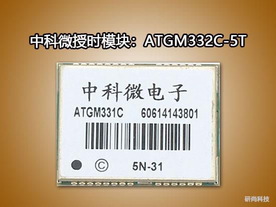 中科微授时模块:ATGM332C-5T