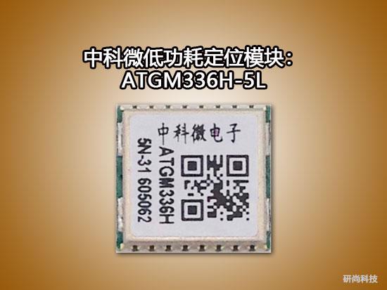 中科微低功耗定位模块:ATGM336H-5L系列模块