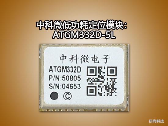 中科微低功耗定位模块:ATGM332D-5L系列模块