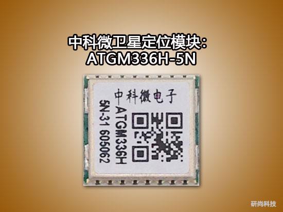 中科微卫星定位模块:ATGM336H-5N