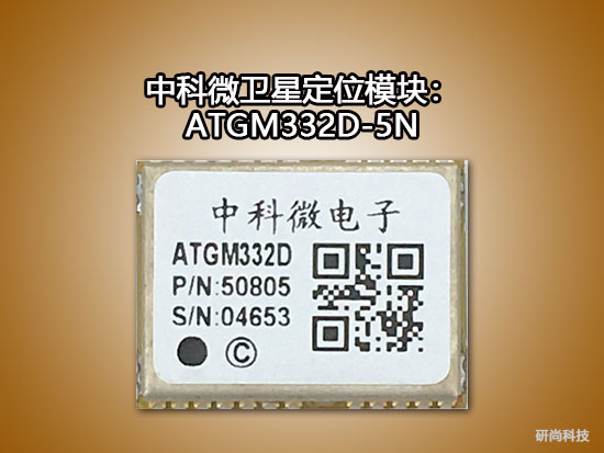 中科微卫星定位模块:ATGM332D-5N