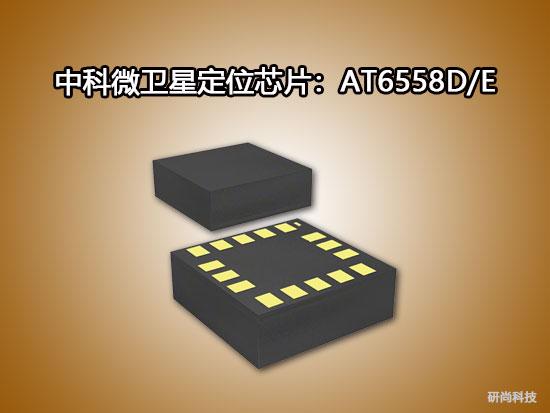 中科微卫星定位芯片:AT6558D/E