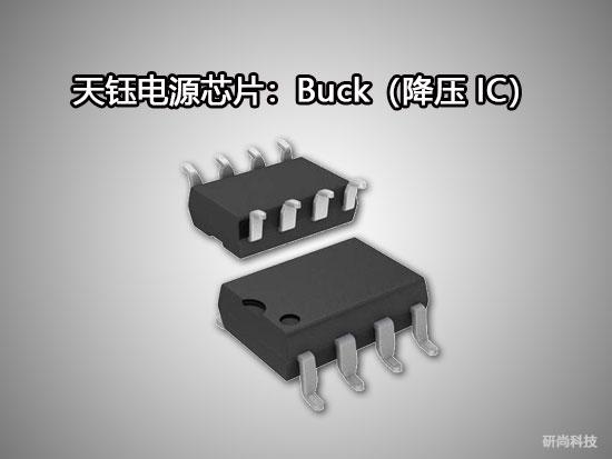 天钰Buck(降压IC)