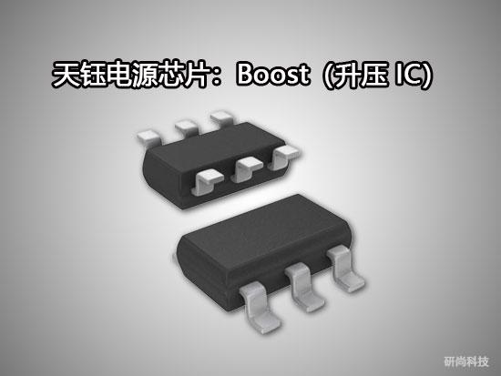 天钰Boost(升压IC)