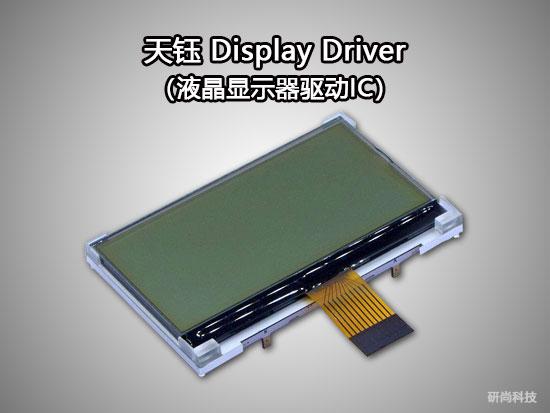天钰Display Driver(液晶显示器驱动IC)