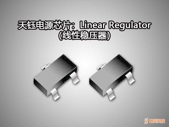 天钰Linear Regulator(线性稳压器)