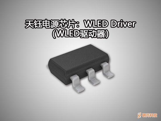 天钰WLED Driver(WLED驱动器)