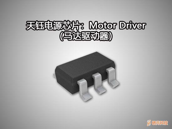 天钰Motor Driver(马达驱动器)