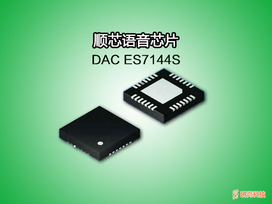 顺芯DAC:ES7144S